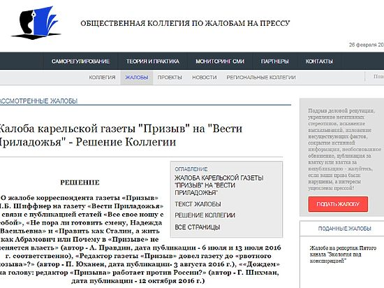 Публикации, сделанные в карельской газете, жестко осудили в Москве