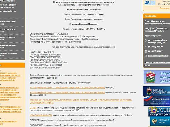 В Муезерском районе Карелии закон больше не действует?