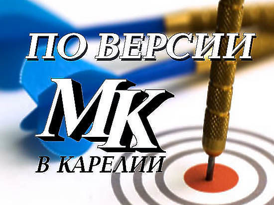 Петрозаводские автобусы изменят маршруты, люди погибли на рельсах, мтерого волка застрелили