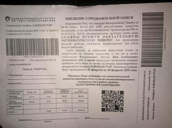 Старая мошенническая схема вновь ожила в Петрозаводске