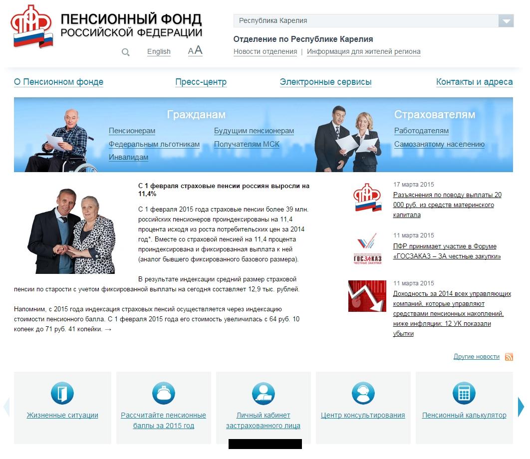 Пенсионный фонд личный кабинет петрозаводск какие льготы у пенсионера с минимальной пенсией